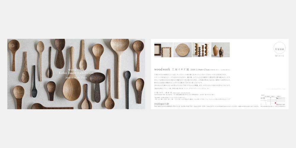 woodwork Kobo Isado Exhibition