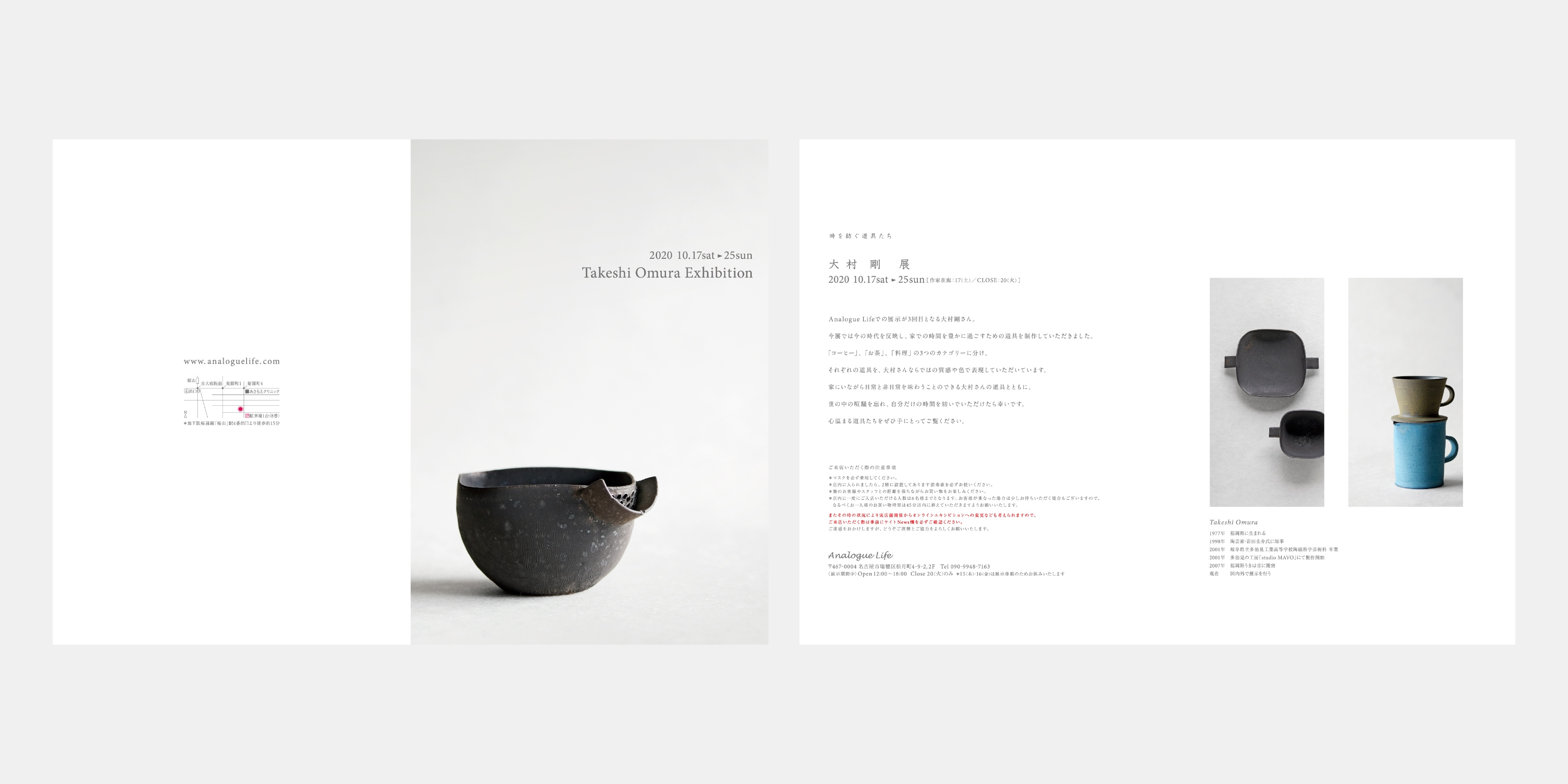 Takeshi Omura Exhibition